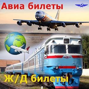 Авиа- и ж/д билеты Белогорска