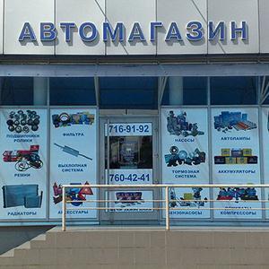 Автомагазины Белогорска