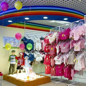 Детские магазины Белогорска