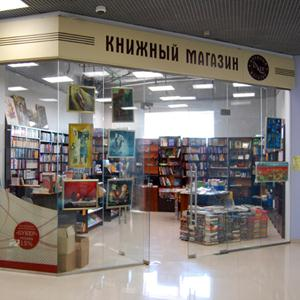 Книжные магазины Белогорска