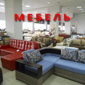Магазины мебели Белогорска