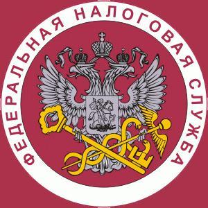 Налоговые инспекции, службы Белогорска