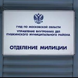 Отделения полиции Белогорска