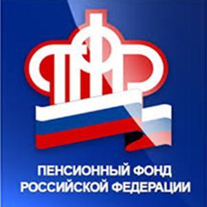 Пенсионные фонды Белогорска