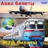 Авиа- и ж/д билеты в Белогорске