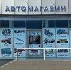 Автомагазины в Белогорске