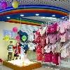 Детские магазины в Белогорске