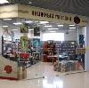 Книжные магазины в Белогорске