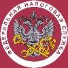 Налоговые инспекции, службы в Белогорске