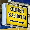 Обмен валют в Белогорске