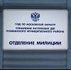 Отделения полиции в Белогорске