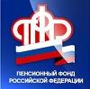 Пенсионные фонды в Белогорске