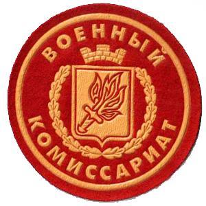 Военкоматы, комиссариаты Белогорска